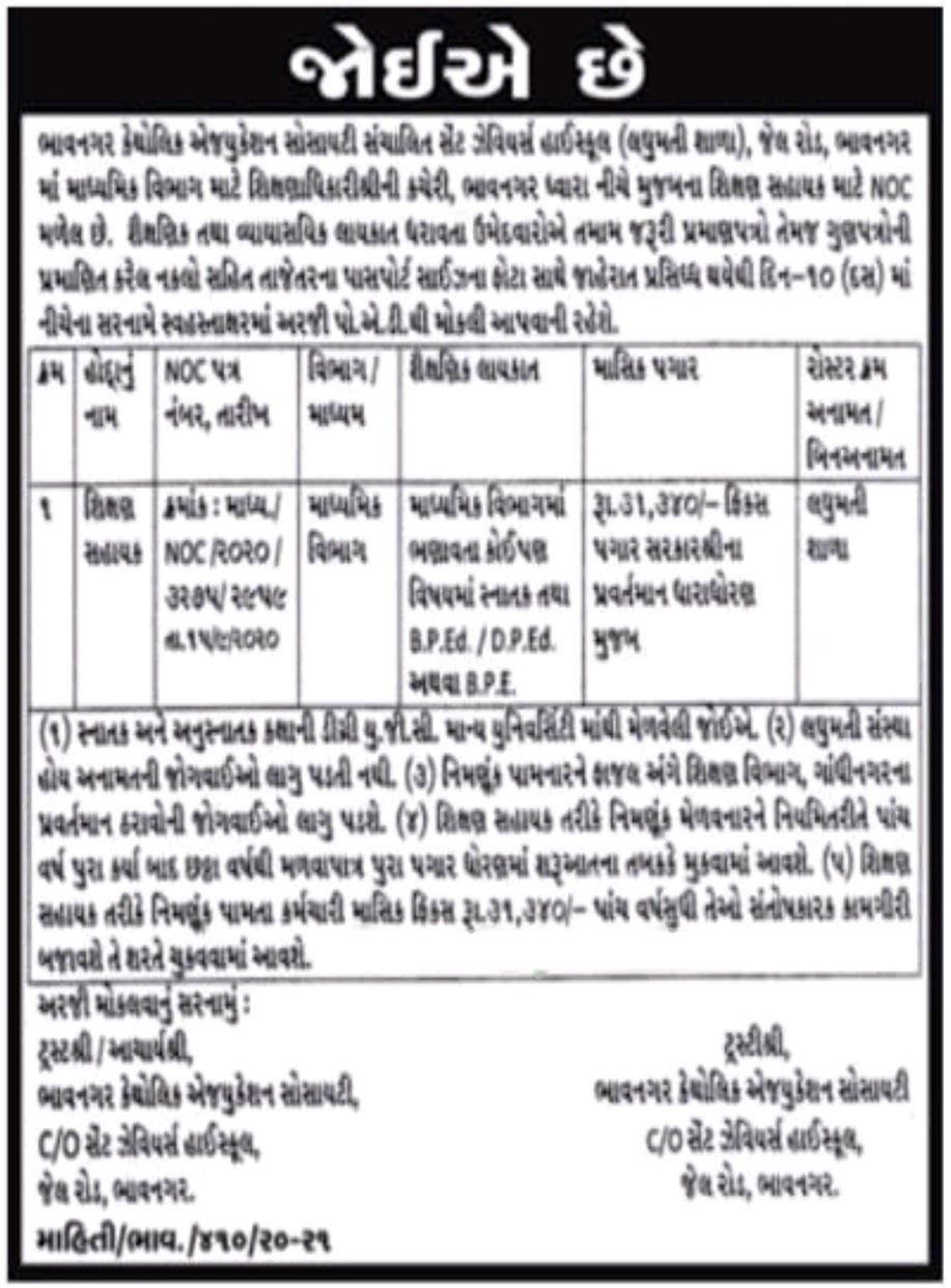 St. Xavier's High School Bhavnagar Recruitment 2020 | Shikshan Sahayak Post